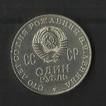 monedas de Europa - Rusia -  Lenin / reverso.