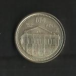 monedas de Europa - España -  Teatro Real / reverso.