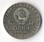 monedas de Europa - Rusia -  CONMEMORATIVA NACIMIENTO LENIN 1870-1970 (CARA FRONTAL)