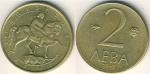 monedas de Europa - Bulgaria -  BULGARIA