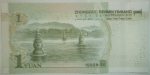 monedas de Asia - China -  1999 /Reverso)