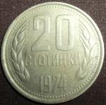 monedas de Europa - Bulgaria -  1974 (Reverso)