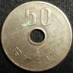 monedas de Asia - Japón -  1973 (Reverso)