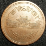monedas de Asia - Japón -  1980 (Anverso)