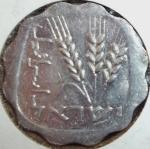 monedas de Asia - Israel -  1974 (Anverso)