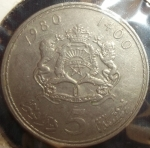 monedas de Africa - Marruecos -  1980 (Reverso)