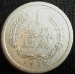 monedas de Asia - China -  1972 (Reverso)