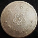 monedas de Asia - Taiwán -  1960 (Anverso)