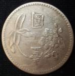 monedas de Asia - Taiwán -  1960 (Reverso)