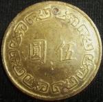 monedas de Asia - Taiwán -  1974 (Reverso)
