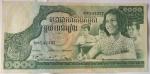 monedas de Asia - Camboya -  1973 (Anverso)