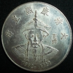 monedas de Asia - China -  (Anverso) Token