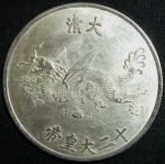 monedas de Asia - China -  (Reverso) Token