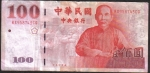 monedas de Asia - China -  New Taiwan Dollars