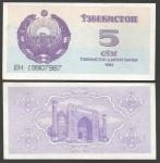 monedas de Asia - Uzbekistán -  P-63a - 5 Som uzbeko (1992)