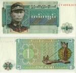 monedas de Asia - Myanmar -  Kyat