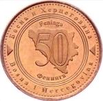 monedas de Europa - Bosnia Herzegovina -  Bosnia-herzegovina 50 Feninga, 1998