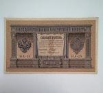 monedas de Europa - Rusia -  1898 - 1 rublo