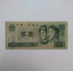 monedas de America - China -  2 yuan