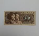 monedas de Asia - China -  1980 - 1 jiao
