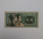 monedas de Asia - China -  1980 - 2 jiao
